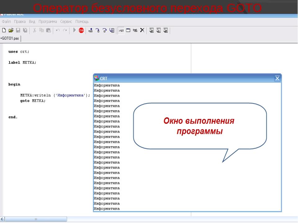 Оператор безусловного перехода GOTO