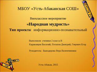 МБОУ «Усть-Абаканская СОШ» Внеклассное мероприятие «Народная мудрость» Тип пр