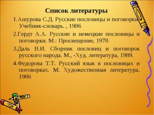 Список литературы 1.Ашурова С.Д. Русские пословицы и поговорки. Учебник-слова