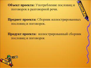 Объект проекта: Употребление пословиц и поговорок в разговорной речи. Предмет