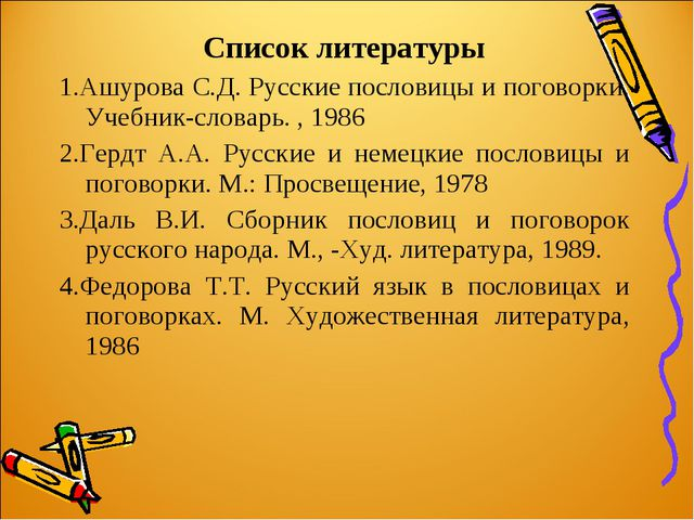 Список литературы 1.Ашурова С.Д. Русские пословицы и поговорки. Учебник-слова...