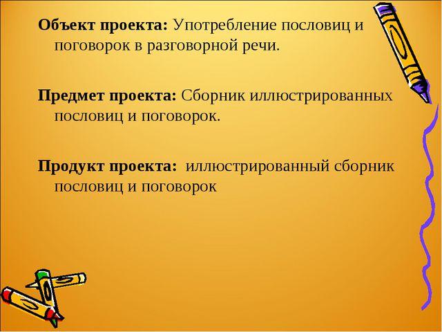 Объект проекта: Употребление пословиц и поговорок в разговорной речи. Предмет...
