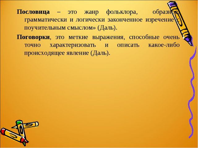 Пословица – это жанр фольклора, образное, грамматически и логически законченн...