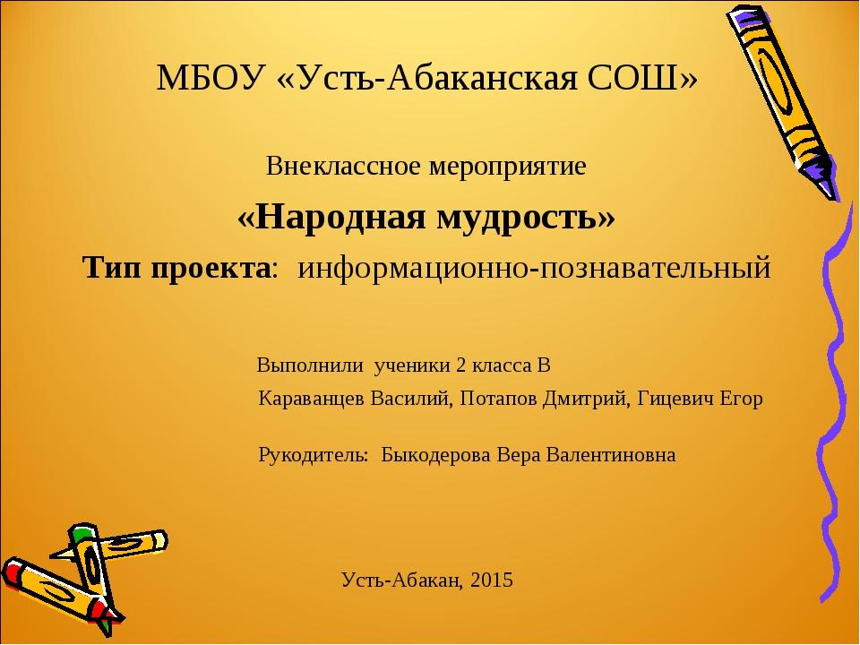 МБОУ «Усть-Абаканская СОШ» Внеклассное мероприятие «Народная мудрость» Тип пр...
