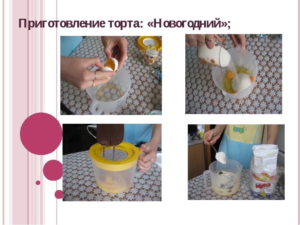 Приготовление торта: «Новогодний»;