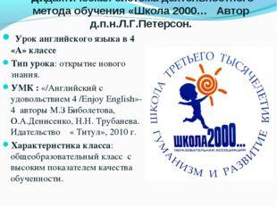 Дидактическая система деятельностного метода обучения «Школа 2000… Автор д.п
