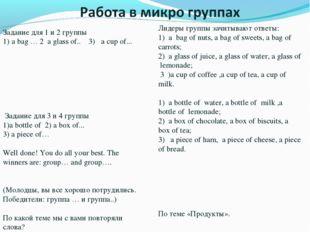 Задание для 1 и 2 группы 1) a bag … 2 a glass of.. 3) a cup of... Задание дл