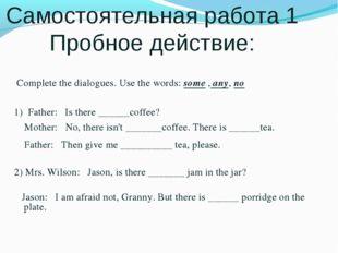Самостоятельная работа 1 Пробное действие: Complete the dialogues. Use the wo