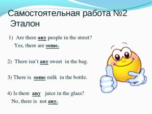 Самостоятельная работа №2 Эталон 1) Are there any people in the street? Yes,