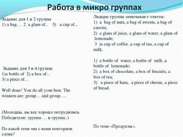Задание для 1 и 2 группы 1) a bag … 2 a glass of.. 3) a cup of... Задание дл...