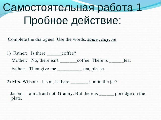 Самостоятельная работа 1 Пробное действие: Complete the dialogues. Use the wo...