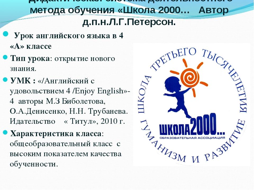 Дидактическая система деятельностного метода обучения «Школа 2000… Автор д.п...