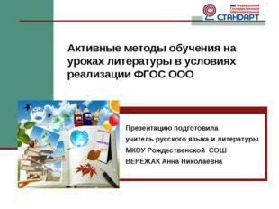 Активные методы обучения на уроках литературы в условиях реализации ФГОС ООО