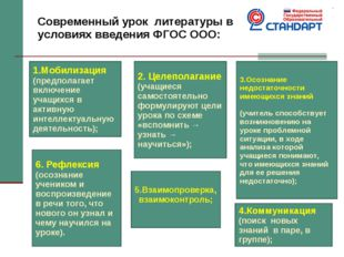 Современный урок литературы в условиях введения ФГОС ООО: 1.Мобилизация (пред