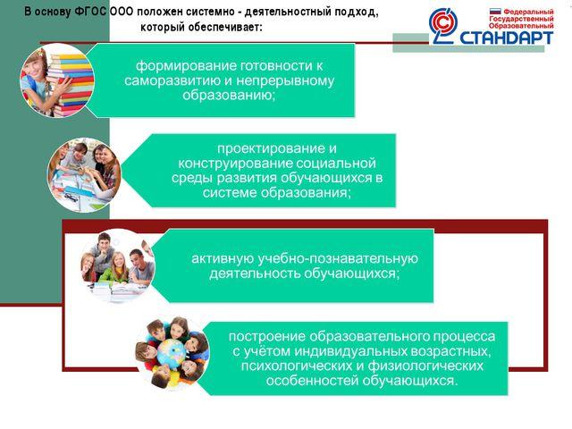 В основу ФГОС ООО положен системно - деятельностный подход, который обеспечив...