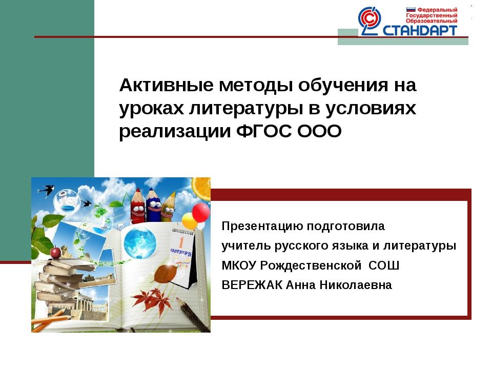 Активные методы обучения на уроках литературы в условиях реализации ФГОС ООО...