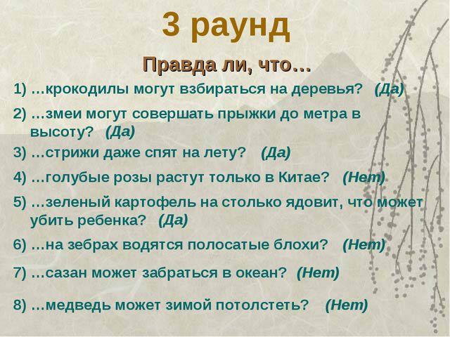 3 раунд Правда ли, что… 1) …крокодилы могут взбираться на деревья? 2) …змеи м...