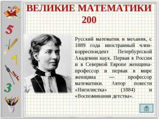 ВЕЛИКИЕ МАТЕМАТИКИ 200 Русский математик и механик, с 1889 года иностранный ч