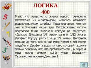 ЛОГИКА 400 Мало что известно о жизни одного греческого математика из Александ