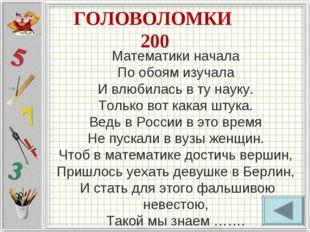 ГОЛОВОЛОМКИ 200 Математики начала По обоям изучала И влюбилась в ту науку.