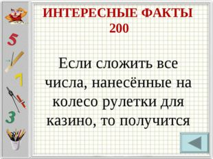 ИНТЕРЕСНЫЕ ФАКТЫ 200 Если сложить все числа, нанесённые на колесо рулетки для