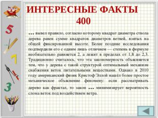 ИНТЕРЕСНЫЕ ФАКТЫ 400 … вывел правило, согласно которому квадрат диаметра ство