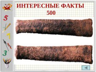 ИНТЕРЕСНЫЕ ФАКТЫ 500