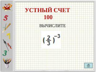 УСТНЫЙ СЧЕТ 100 ВЫЧИСЛИТЕ