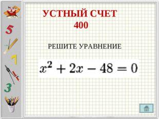 УСТНЫЙ СЧЕТ 400 РЕШИТЕ УРАВНЕНИЕ