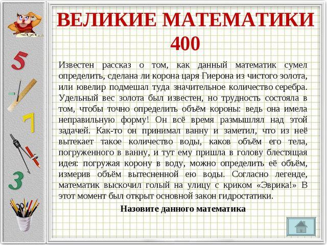ВЕЛИКИЕ МАТЕМАТИКИ 400 Известен рассказ о том, как данный математик сумел опр...