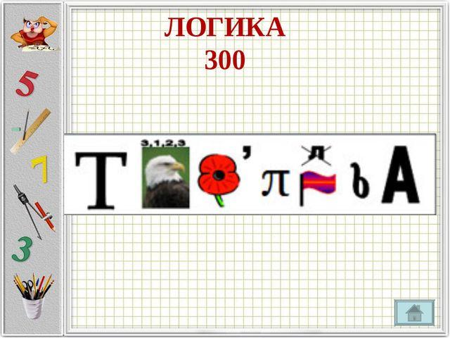 ЛОГИКА 300