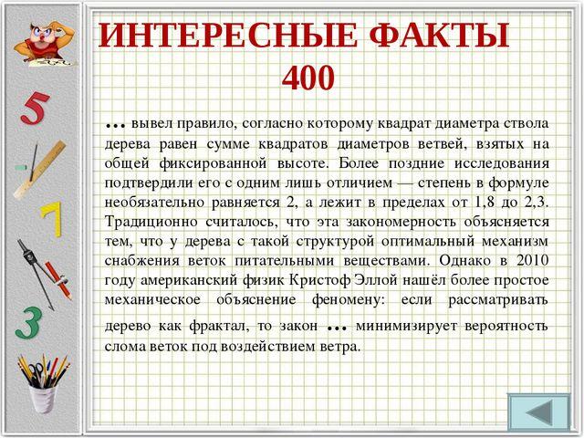 ИНТЕРЕСНЫЕ ФАКТЫ 400 … вывел правило, согласно которому квадрат диаметра ство...