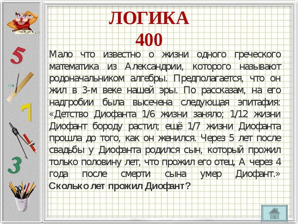 ЛОГИКА 400 Мало что известно о жизни одного греческого математика из Александ...