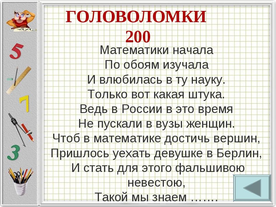 ГОЛОВОЛОМКИ 200 Математики начала По обоям изучала И влюбилась в ту науку....