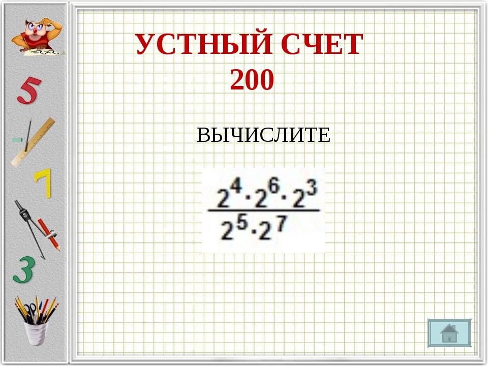 УСТНЫЙ СЧЕТ 200 ВЫЧИСЛИТЕ