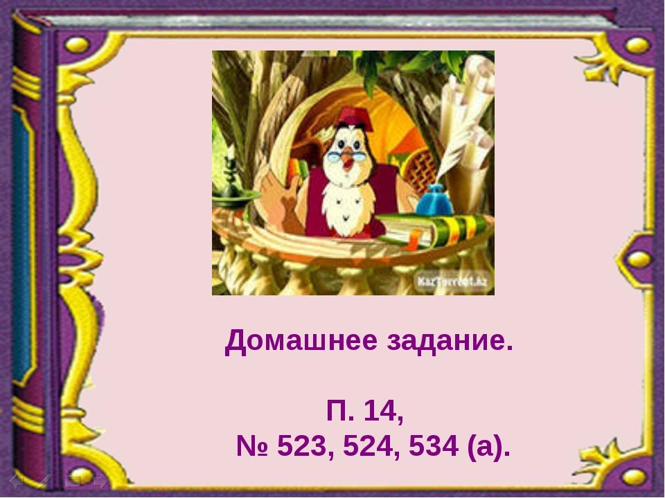 Домашнее задание. П. 14, № 523, 524, 534 (а).