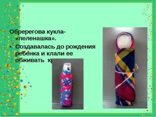 Обререгова кукла- «пеленашка». Создавалась до рождения ребенка и клали ее обж