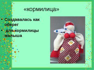 «кормилица» Создавалась как оберег для кормилицы малыша http://linda6035.ucoz