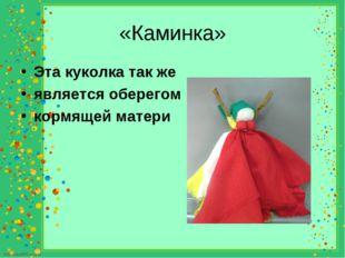 «Каминка» Эта куколка так же является оберегом кормящей матери http://linda60