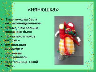 «нянюшка» Такая куколка была как рекомендательное письмо. Чем больше младенце