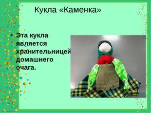 Кукла «Каменка» Эта кукла является хранительницей домашнего очага. http://lin