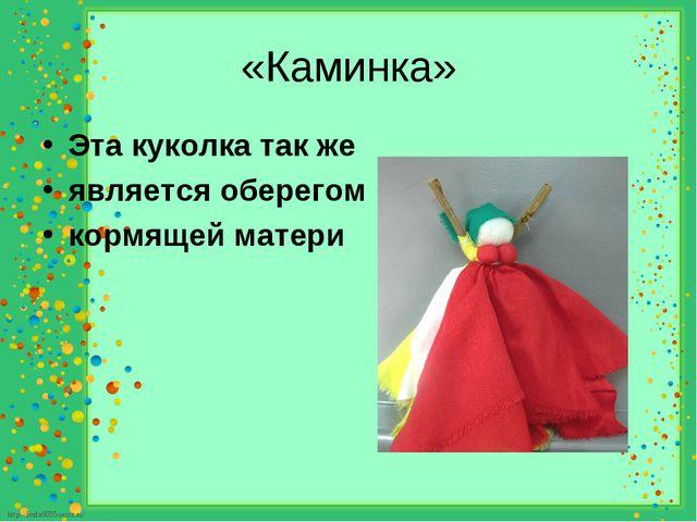 «Каминка» Эта куколка так же является оберегом кормящей матери http://linda60...