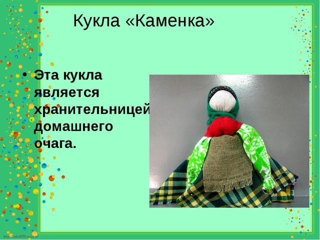 Кукла «Каменка» Эта кукла является хранительницей домашнего очага. http://lin...