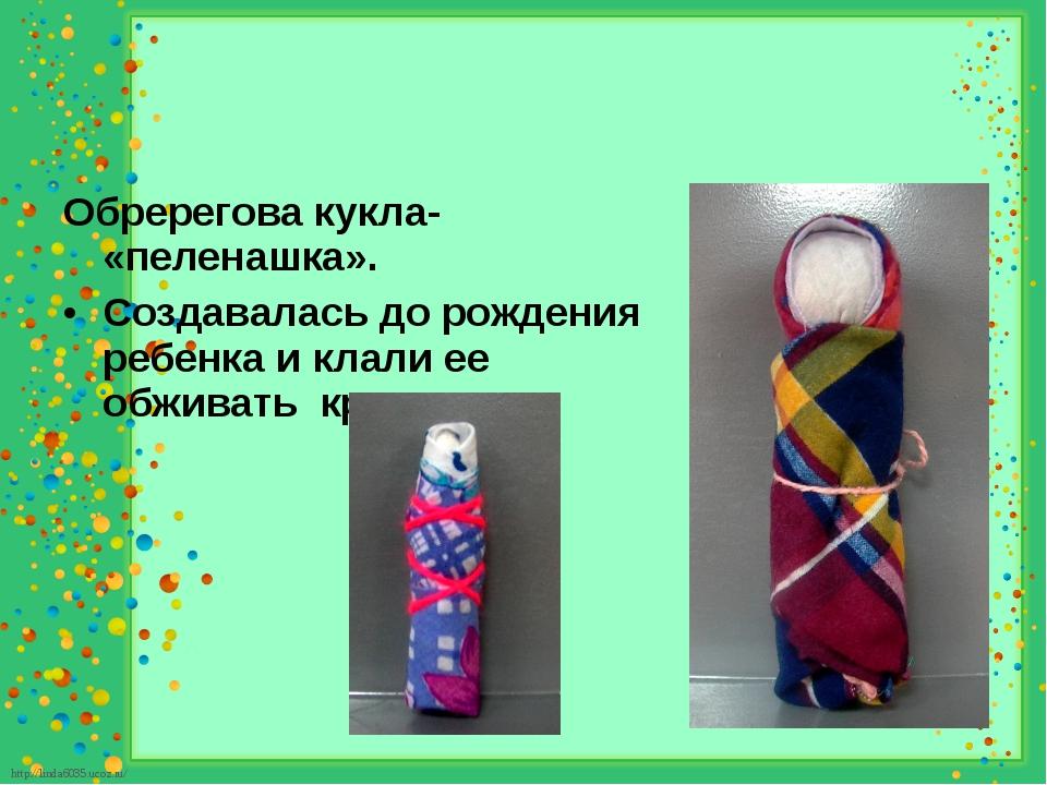 Обререгова кукла- «пеленашка». Создавалась до рождения ребенка и клали ее обж...