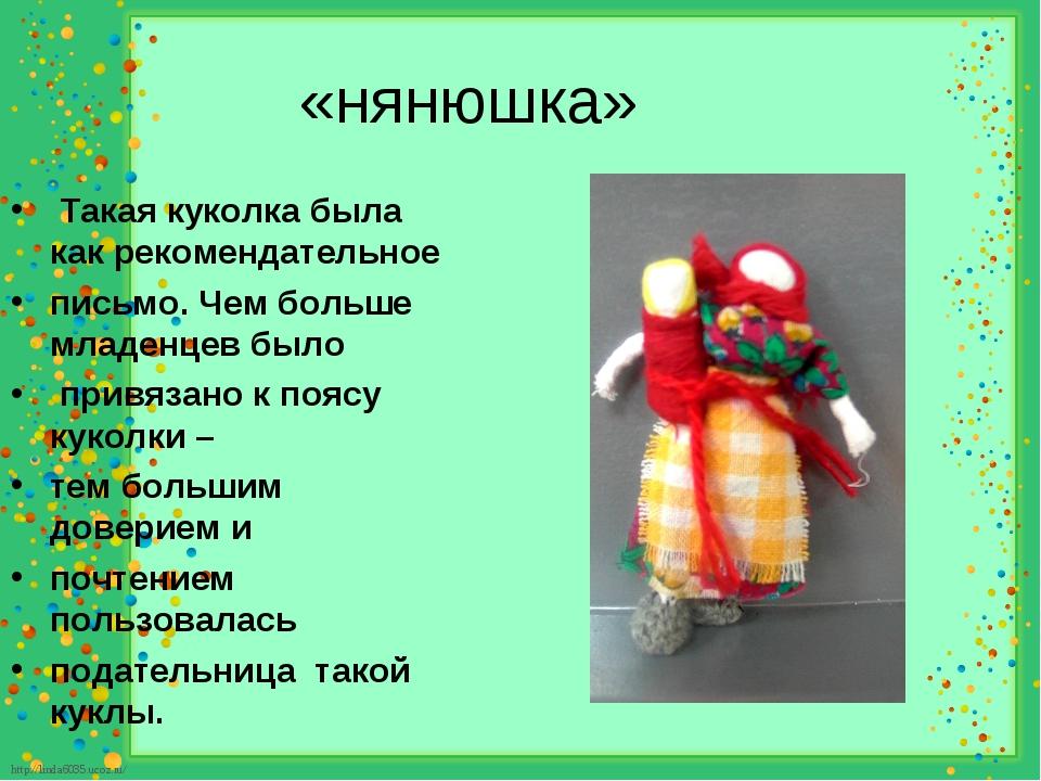 «нянюшка» Такая куколка была как рекомендательное письмо. Чем больше младенце...