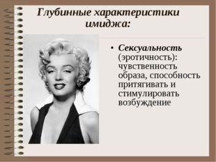 Глубинные характеристики имиджа: Сексуальность (эротичность): чувственность о