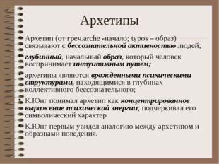 Архетипы Архетип (от греч.arche -начало; typos – образ) связывают с бессознат