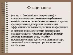 Фасцинация (от англ. fascination – очарование) – специально организованное ве