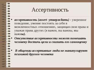 Ассертивность ассертивность (assert -утверждать) - уверенное поведение, умени