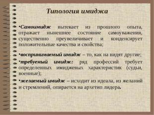 Типология имиджа Самоимидж вытекает из прошлого опыта, отражает нынешнее сост
